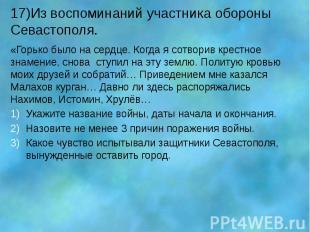 17)Из воспоминаний участника обороны Севастополя. «Горько было на сердце. Когда