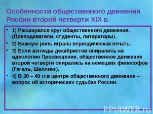 Особенности общественного движения России второй четверти XIX в. 1) Расширился к