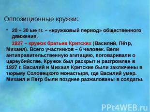 Оппозиционные кружки: 20 – 30 ые гг. – «кружковый период» общественного движения