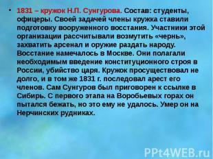 1831 – кружок Н.П. Сунгурова. Состав: студенты, офицеры. Своей задачей члены кру