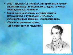 1832 – кружок «11 нумера». Литературный кружок сложился вокруг В. Белинского. Зд