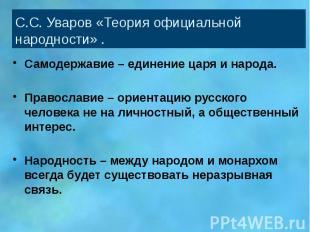 С.С. Уваров «Теория официальной народности» . Самодержавие – единение царя и нар