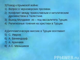 3)Повод к Крымской войне: 3)Повод к Крымской войне: Вопрос о черноморских пролив