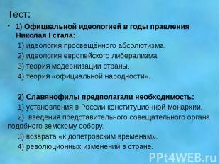 Тест: 1) Официальной идеологией в годы правления Николая l стала: 1) идеология п