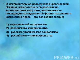 3) Исключительная роль русской крестьянской общины, нежелательность развития по