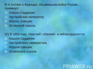 9) К Англии и Франции, объявившим войну России , примкнул: Король Сардинии. Авст