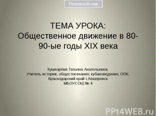ТЕМА УРОКА: Общественное движение в 80-90-ые годы XIX века Кушнарёва Татьяна Ана
