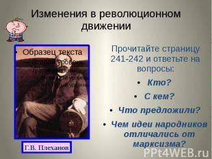 Изменения в революционном движении Прочитайте страницу 241-242 и ответьте на воп