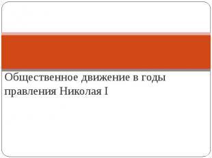 Общественное движение в годы правления Николая I