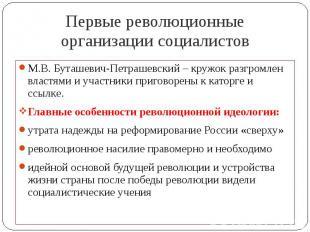 Первые революционные организации социалистов М.В. Буташевич-Петрашевский – кружо