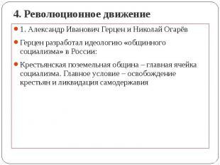 4. Революционное движение 1. Александр Иванович Герцен и Николай Огарёв Герцен р