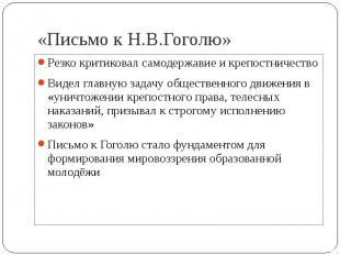 «Письмо к Н.В.Гоголю» Резко критиковал самодержавие и крепостничество Видел глав