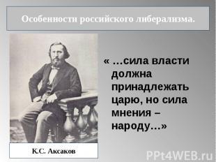 « …сила власти должна принадлежать царю, но сила мнения – народу…» « …сила власт