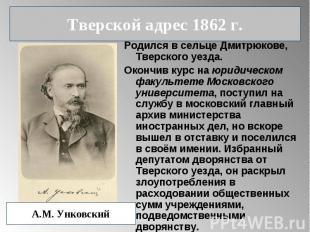 Родился в сельце Дмитрюкове, Тверского уезда. Родился в сельце Дмитрюкове, Тверс