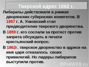 Либералы действовали в рамках дворянских губернских комитетов. В 1857 г. А. Унко