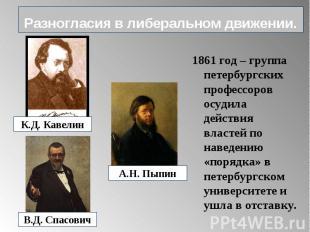 1861 год – группа петербургских профессоров осудила действия властей по наведени