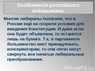Многие либералы полагали, что в России ещё не созрели условия для введения Конст