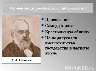 Православие Православие Самодержавие Крестьянскую общину Но не допускали вмешате