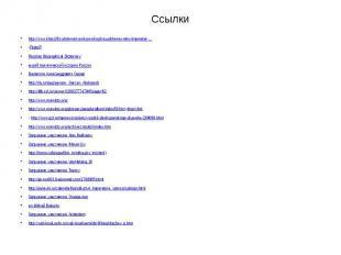 Ссылки http://www.klass39.ru/internet-urok-po-okruzhayushhemu-miru-imperator-… -
