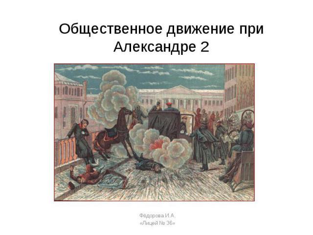 Общественное движение при Александре 2 Фёдорова И.А. «Лицей № 36»