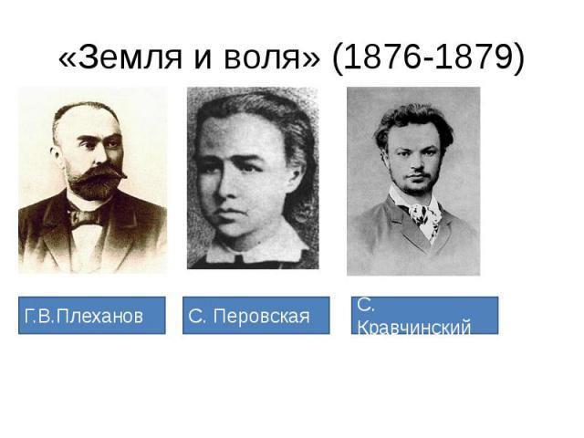 «Земля и воля» (1876-1879)