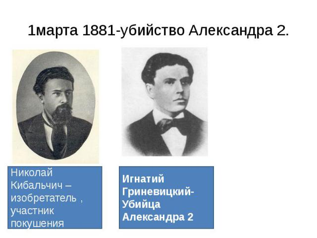 1марта 1881-убийство Александра 2.