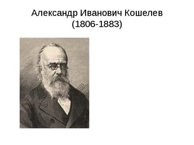 Александр Иванович Кошелев (1806-1883)