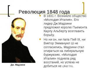 В 1831 г. Возникло общество «Молодая Италия». Его лидер Дж.Мадзини предложил кор