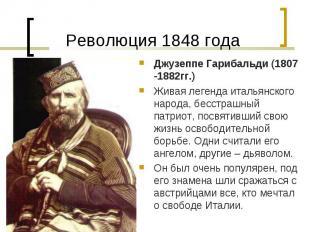 Джузеппе Гарибальди (1807 -1882гг.) Джузеппе Гарибальди (1807 -1882гг.) Живая ле