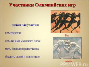 Условия для участия: Условия для участия: быть греками; быть лицами мужского пол