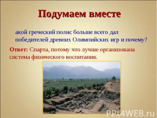 Какой греческий полис больше всего дал победителей древних Олимпийских игр и поч