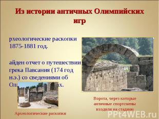 Археологические раскопки 1875-1881 год. Археологические раскопки 1875-1881 год.