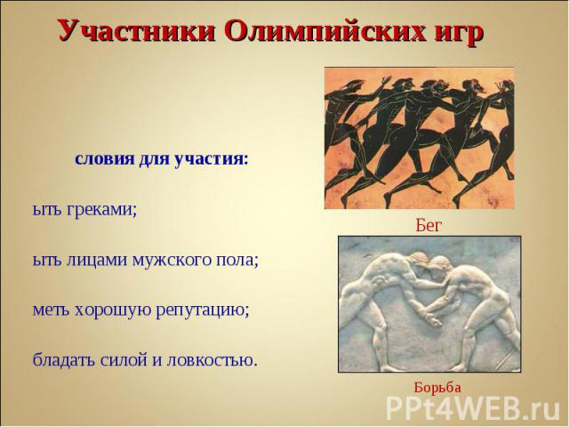 Условия для участия: Условия для участия: быть греками; быть лицами мужского пола; иметь хорошую репутацию; обладать силой и ловкостью.