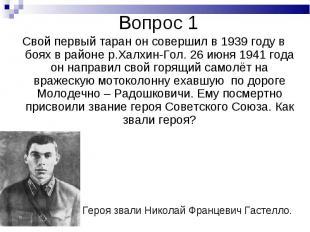 Свой первый таран он совершил в 1939 году в боях в районе р.Халхин-Гол. 26 июня