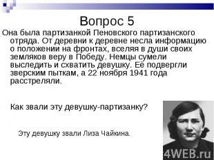 Она была партизанкой Пеновского партизанского отряда. От деревни к деревне несла