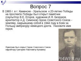 В 1965 г. в г. Каменске - Уральском к 20-летию Победы на проспекте Победы был от