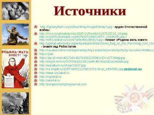 http://fantasyflash.ru/positive/9may/image/b9may5.jpg - орден Отечественной войн