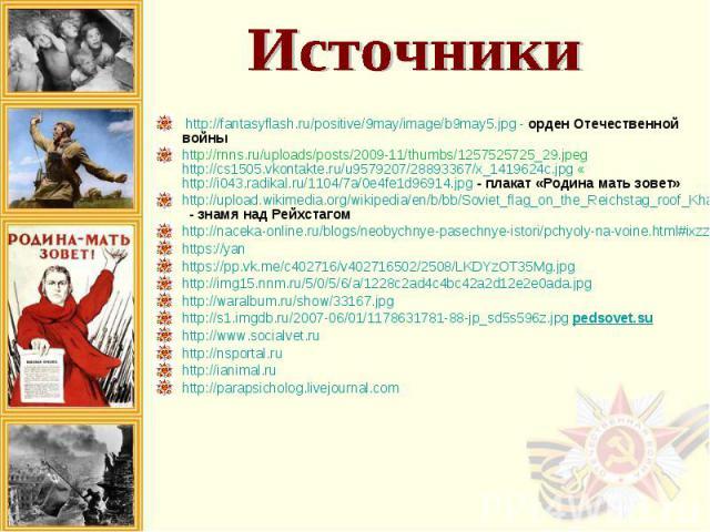 http://fantasyflash.ru/positive/9may/image/b9may5.jpg - орден Отечественной войны http://fantasyflash.ru/positive/9may/image/b9may5.jpg - орден Отечественной войны http://rnns.ru/uploads/posts/2009-11/thumbs/1257525725_29.jpeg http://cs1505.vkontakt…