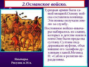 Турецкая армия была са-мой мощной.Основу вой-ска составляла конница. Эти воины п