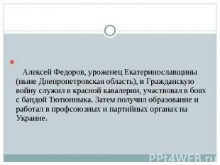 Алексей Федоров, уроженец Екатеринославщины (ныне Днепропетровская