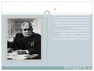 Ранней весной 1943 г. по приказу Украинского штаба партизанского движения генера