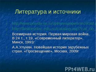 http://www.pravda-nn.ru/upl/newspapers/src/9162.jpg http://www.pravda-nn.ru/upl/