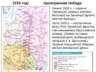 Начало 1916 г. – перенос Германией главных военных действий на Западный фронт, п