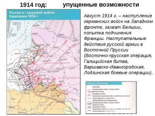 Август 1914 г. – наступление германских войск на Западном фронте, захват Бельгии