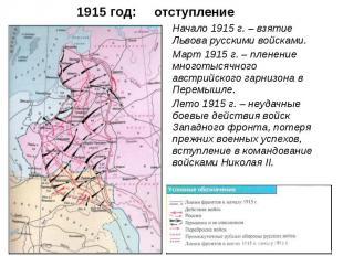 Начало 1915 г. – взятие Львова русскими войсками. Начало 1915 г. – взятие Львова