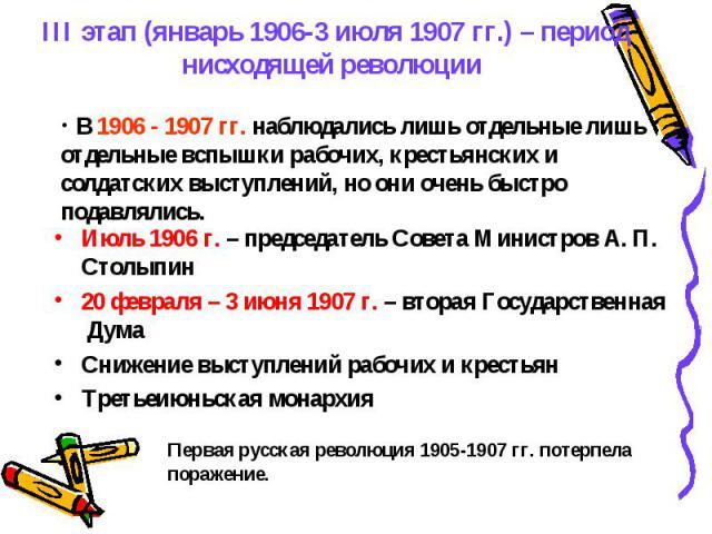 Июль 1906 г. – председатель Совета Министров А. П. Столыпин Июль 1906 г. – председатель Совета Министров А. П. Столыпин 20 февраля – 3 июня 1907 г. – вторая Государственная Дума Снижение выступлений рабочих и крестьян Третьеиюньская монархия