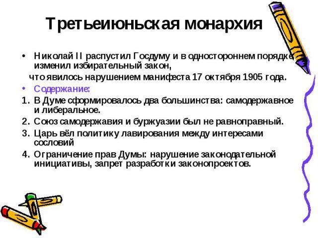 Николай II распустил Госдуму и в одностороннем порядке изменил избирательный закон, Николай II распустил Госдуму и в одностороннем порядке изменил избирательный закон, что явилось нарушением манифеста 17 октября 1905 года. Содержание: В Думе сформир…
