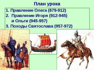 1. Правление Олега (879-912) 1. Правление Олега (879-912) 2. Правление Игоря (91