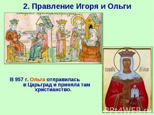В 957 г. Ольга отправилась в Царьград и приняла там христианство. В 957 г. Ольга