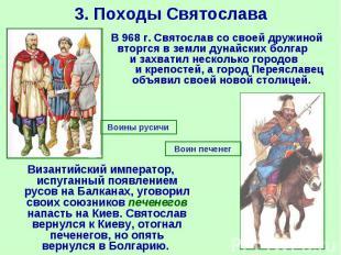 Византийский император, испуганный появлением русов на Балканах, уговорил своих